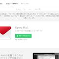 写真: Opera Mail公式HPにサポート終了の案内(2018年5月)- 1