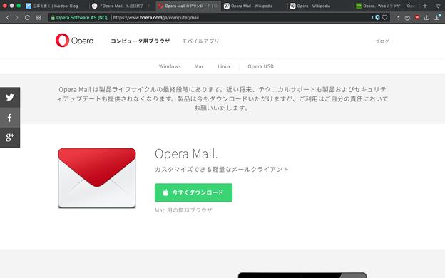 Opera Mail公式HPにサポート終了の案内(2018年5月)- 2