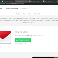 写真: Opera Mail公式HPにサポート終了の案内(2018年5月)- 2