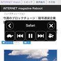 iOS 11:音声読み上げ機能でWEBページを読み上げ - 2(読み上げ中)