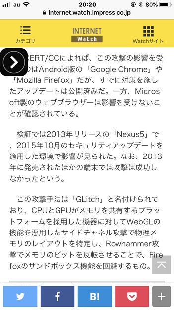 iOS 11:音声読み上げ機能でWEBページを読み上げ - 3(読み上げ中、小さくなってるコントローラー)