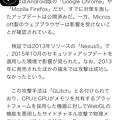 写真: iOS 11:音声読み上げ機能でWEBページを読み上げ - 3(読み上げ中、小さくなってるコントローラー)