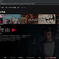 写真: Netflix:過激描写のあるドラマに「コンテンツに関する警告」と表示 - 1