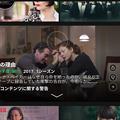 写真: Netflix:過激描写のあるドラマに「コンテンツに関する警告」と表示 - 2