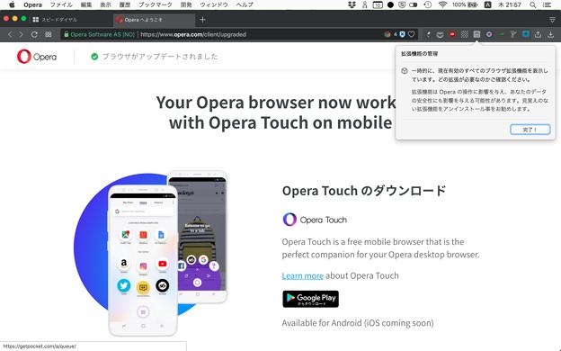 Opera 53:アップデート直後にすべてのアドレスバー非表示拡張が表示!? - 1