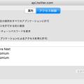 写真: macOS High Sierra:キーチェーンアクセス(個別のパスワードのアクセス制御)
