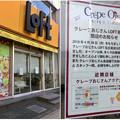 写真: ロフト名古屋1階のクレープ屋さんが閉店 - 3