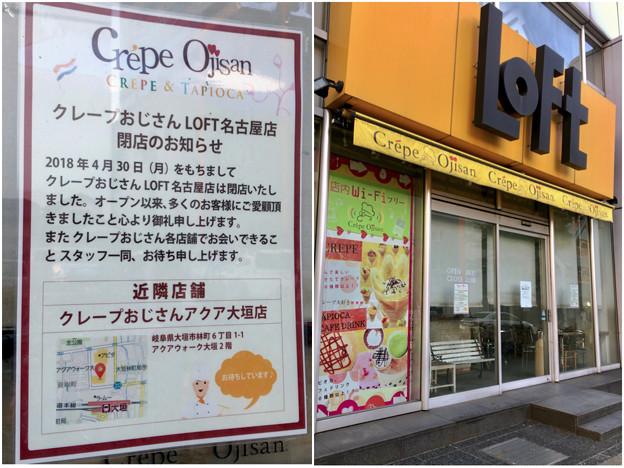写真: ロフト名古屋1階のクレープ屋さんが閉店 - 4