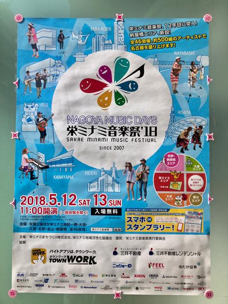 栄ミナミ音楽祭 2018 No - 36:ポスター