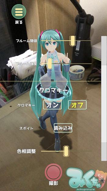 初音ミクなどのキャラクターをAR表示するアプリ「みくちゃ」- 9:設定