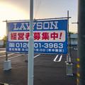 写真: 近所に建物だけ出来ていたコンビニ(ローソン)が6月に開店!? - 4