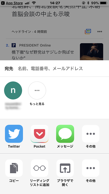 写真: Googleニュース公式アプリ 5.0:ニュースの共有先にGmailで以前メール送った相手のアドレスが!?