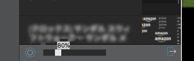 Operaのサイドバー拡張「Web Panel」1.3 No - 2:スライダーで80%表示
