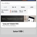 iOS 11 カメラアプリ:QRコードで読み取ったURLのページは下スワイプでプレビュー表示