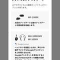 Photos: ソニーのイヤホン・ヘッドホン用アプリ「Sony Headphones Connect」- 3:起動時に表示されるお知らせ