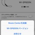 ソニーのイヤホン・ヘッドホン用アプリ「Sony Headphones Connect」- 10:メニュー