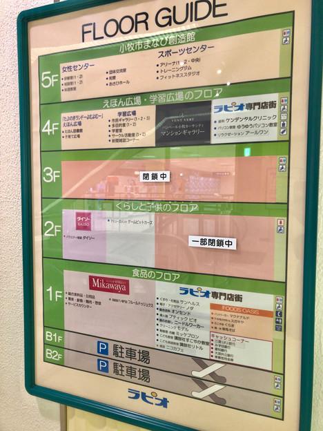 運営会社「小牧土地開発」社長・速水昭典の経営失敗によって破綻したラピオ2・3階部分(2018年5月19日) - 5
