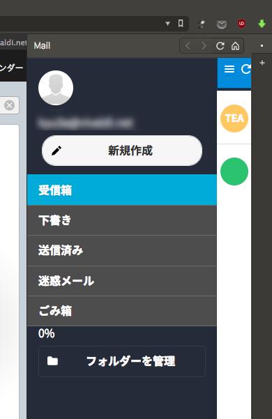 Vivaldi WEBパネル:Vivaldi.NetのWEBメール - 3:表示切り替え等