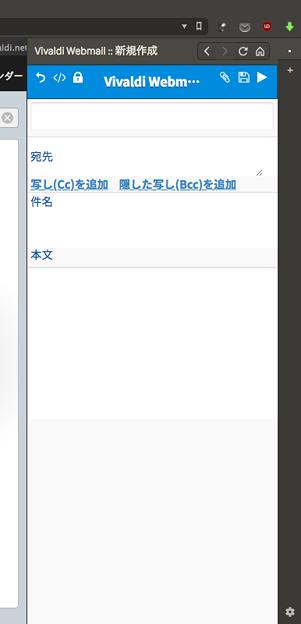Vivaldi WEBパネル:Vivaldi.NetのWEBメール - 6:新規作成