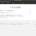 写真: Appleサービスの稼働状況ページがプチリニューアル(2018年5月)- 3:表示領域狭いと折り畳み表示