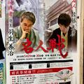 大須商店街:万松寺で行われる将棋名人戦をPR! - 1