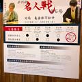 Photos: 大須商店街:万松寺で行われる将棋名人戦をPR! - 3