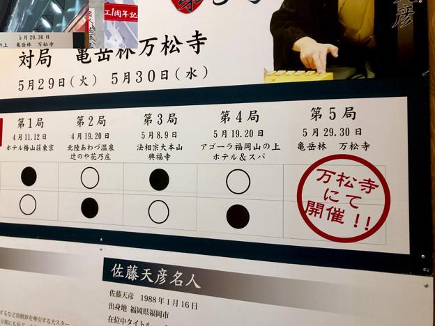 大須商店街:万松寺で行われる将棋名人戦をPR! - 4