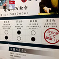 Photos: 大須商店街:万松寺で行われる将棋名人戦をPR! - 4
