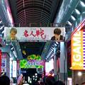 Photos: 大須商店街:万松寺で行われる将棋名人戦をPR! - 5