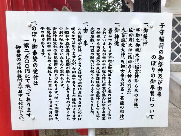 挙母神社 No - 28:子守稲荷の祭神や由来について
