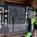Photos: 挙母神社 No - 64:祭神と祭儀(大祭)儀