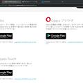 Opera公式HPからもAndroid版ブラウザはダウンロード可能!