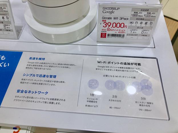 Googleの無線LANルーター「Google Wifi」 - 3