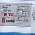 写真: Googleの無線LANルーター「Google Wifi」 - 4