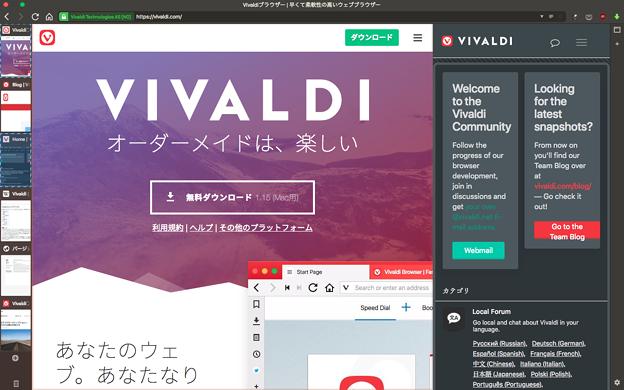 Vivaldi 1.16.1195.3:タブタイリングの表示幅が変更可能に! - 5:横並び
