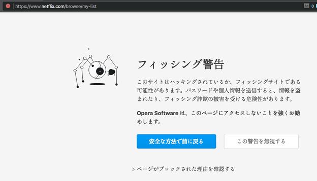 Opera 53でNetflixにアクセスしたら、フィッシング警告!? - 3