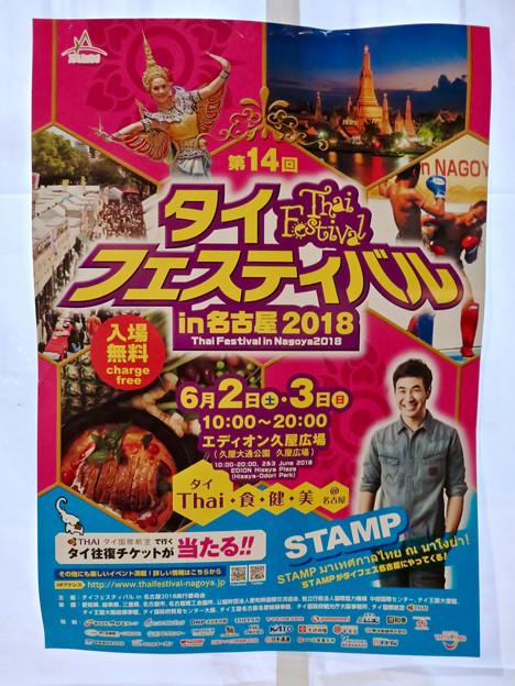 タイフェスティバル名古屋 2018:ポスター