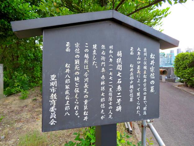 高徳院 No - 44:松井宗信の墓