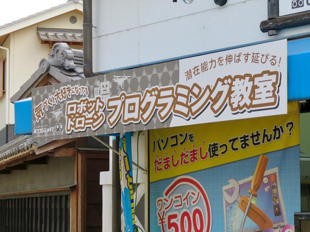写真: 有松駅前のパソコン教室で「ロボット・ドローン・プログラミング教室」!? - 2