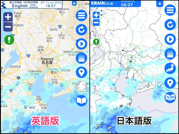 国交省「川の防災情報」ページの英語・日本語版比較 - 3:雨雲レーダー