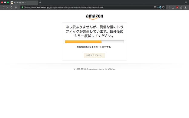写真: Amazonで買い物しようとしたら表示されたエラー(2018年6月11日夜)- 1