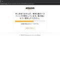 Amazonで買い物しようとしたら表示されたエラー(2018年6月11日夜)- 1