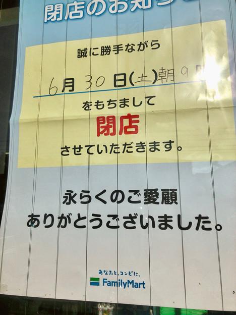 ファミリーマート春日井落合公園西店が今月(2018年6月)いっぱいで閉店!? - 2
