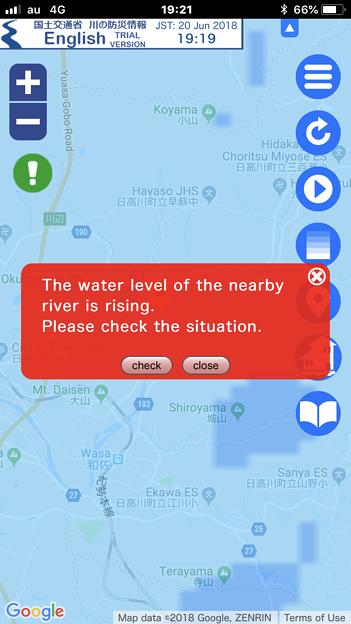 国交省「川の防災情報」英語モバイル版(2018年6月20日) - 3:日高川付近を表示すると表示されたアラート