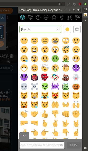 Vivaldi WEBパネル:絵文字活用に便利な「EmojiCopy」- 1