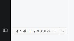 Opera 53:ブックマークのサイド下部にインポート・エクスポート機能! - 3