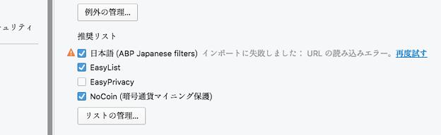 Opera 53:広告ブロック機能の日本語リストの読み込みに失敗?