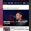 写真: Vivaldi WEBパネル:Sportsnaviのワールドカップ特集 - 1