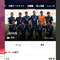 Photos: Vivaldi WEBパネル:Sportsnaviのワールドカップ特集 - 3