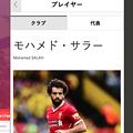 写真: Vivaldi WEBパネル:サッカーキングのワールドカップ特集 - 4